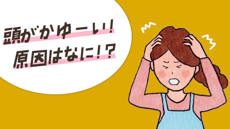 頭のかゆみの原因は何